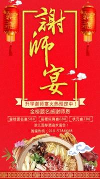 毕业季升学宴谢师宴酒店酒楼餐馆促销宣传海报
