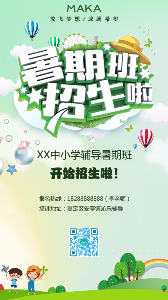 小清新招生海报卡通招生兴趣班招生暑假招生幼儿园招生