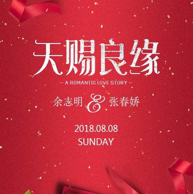 高端红色结婚婚礼婚宴邀请函请帖天赐良缘_微信h5页面