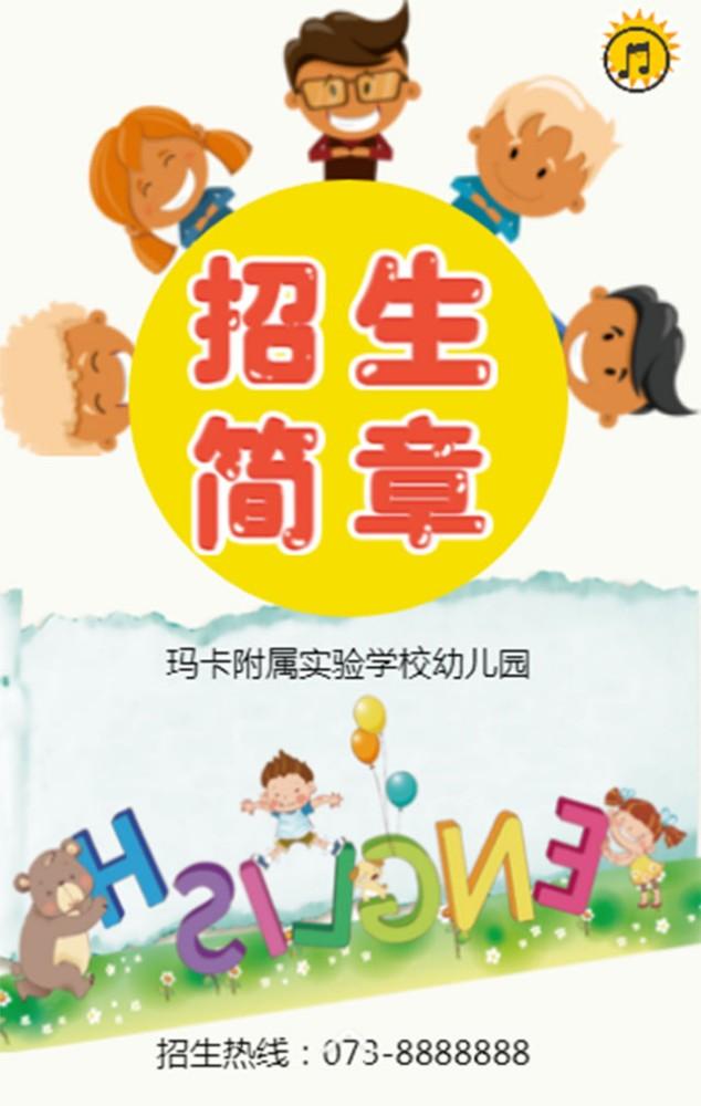 招生 开学 幼儿园 幼儿园招生 幼儿园新学期招生 暑假兴趣班招生 暑假培训班招生