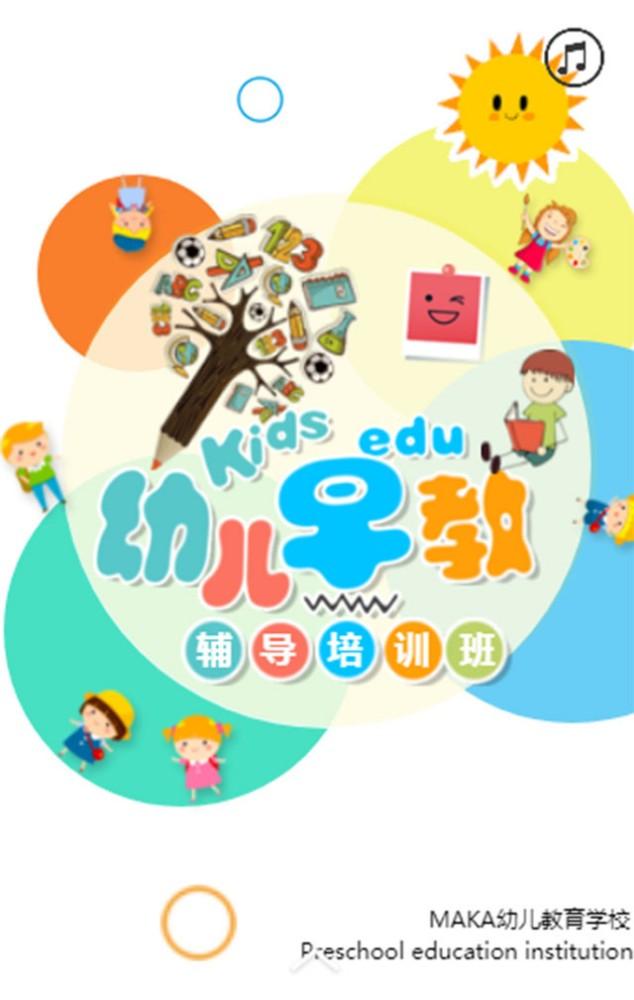 幼儿园招生、托管班招生,培训班招生 幼儿早教班招生 幼儿暑假培训班招生