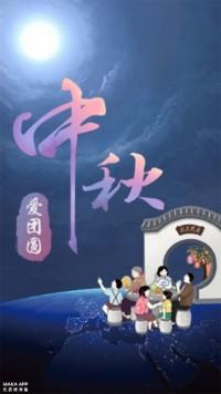 中秋海报 八月十五海报 团圆海报