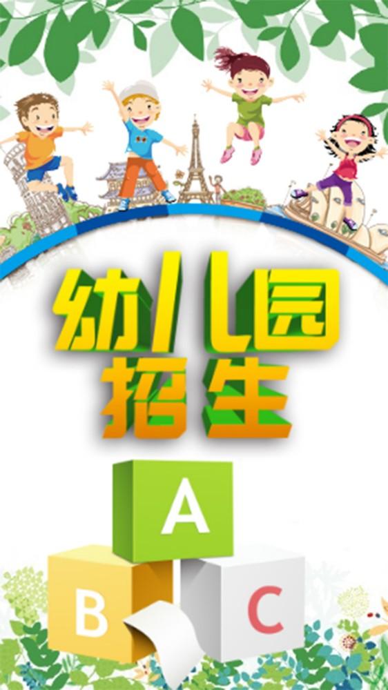 招生 小学 幼儿园 开学 招生海报 小学海报 开学海报