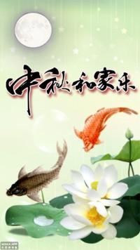 中秋节  海报  中秋节海报