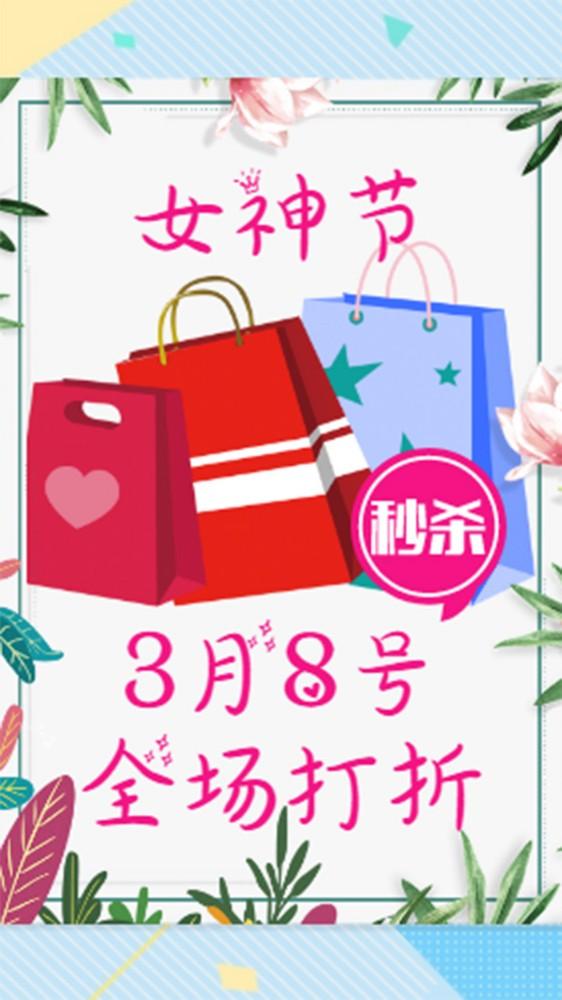38节 妇女节 女神节