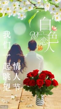 情人节 情人节海报 情人节快乐 白色情人节  七夕海报
