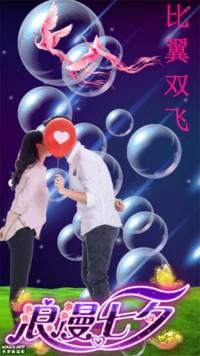 七夕 情人节 七夕海报 情人节海报 浪漫海报