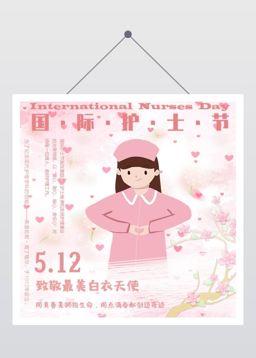粉色唯美卡通5.12国际护士节微信素材方图