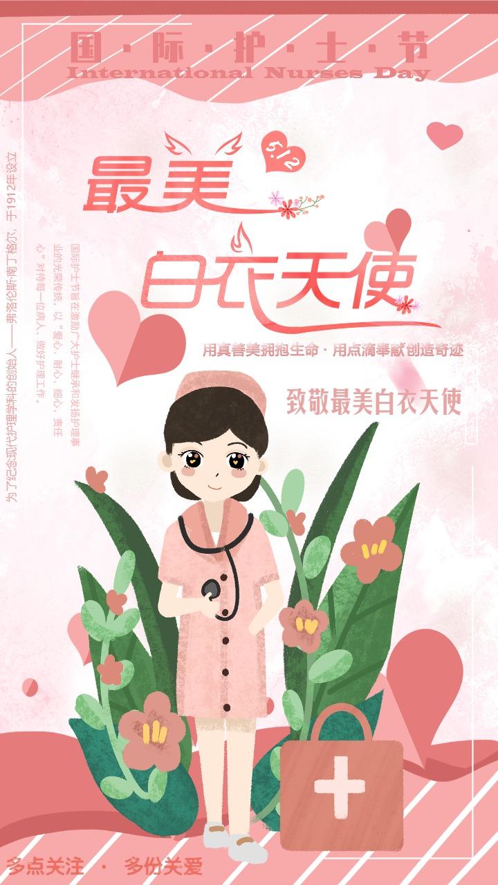 最美白衣天使国际护士节粉橙色温馨卡通宣传海报