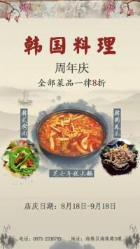 美食周年庆海报