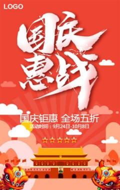 国庆惠战,国庆特惠,国庆庆祝,中秋国庆活动,十一国庆促销