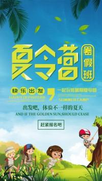 夏令营招生海报