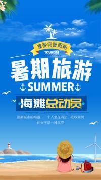 清凉暑期旅行海报