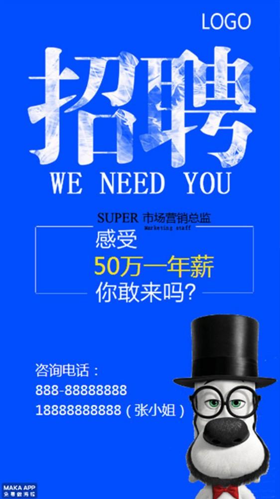 简约时尚蓝色企业公司通用招聘海报
