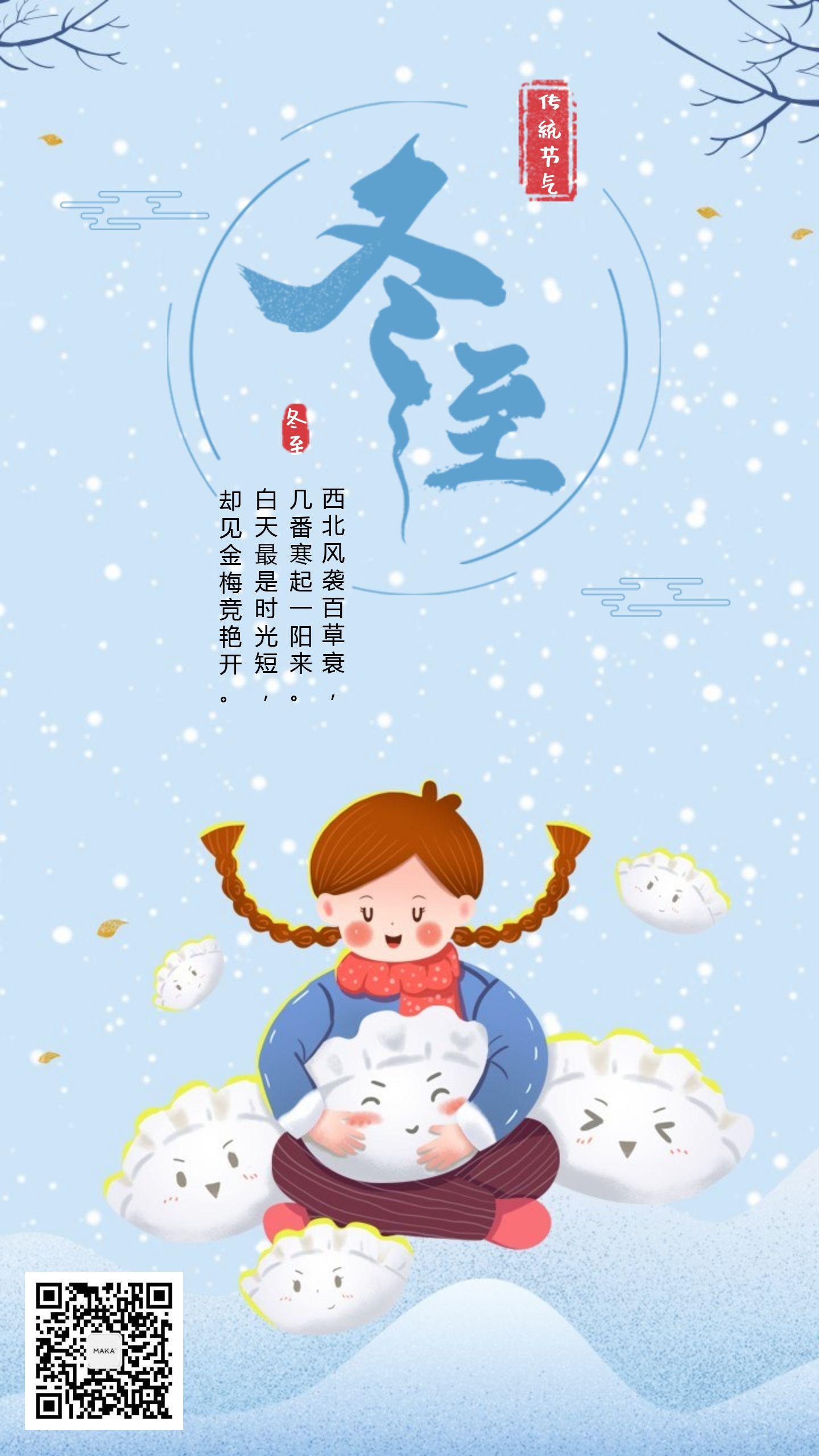 蓝色手绘冬至雪景插画海报