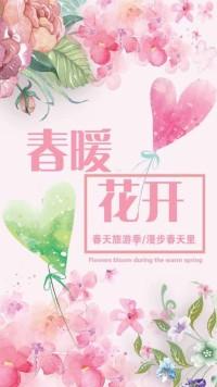 春暖花开旅游季浪漫情侣贺卡粉红女神节