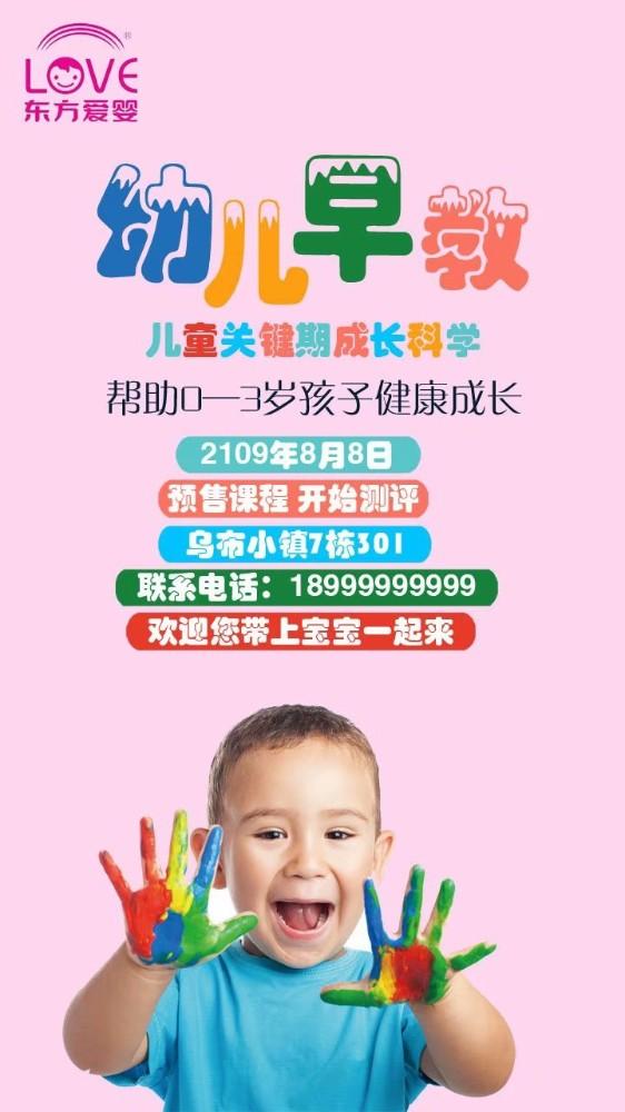 幼儿早教0到三岁健康成长,儿童关键期成长科学,智力开发课程,可爱宝贝海报