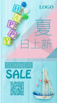 夏季商品上新海报
