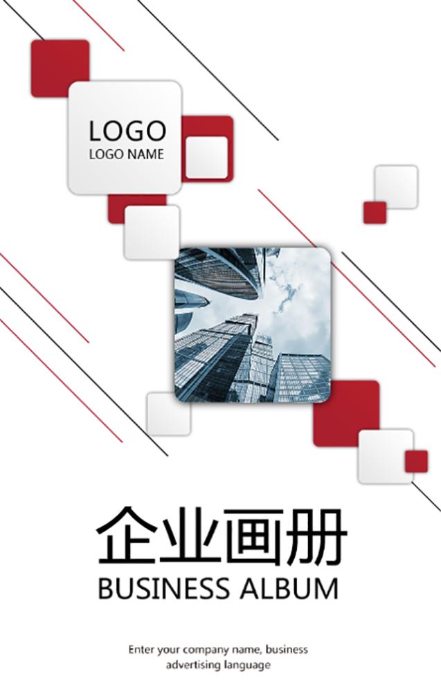 企业宣传画册时尚简约风