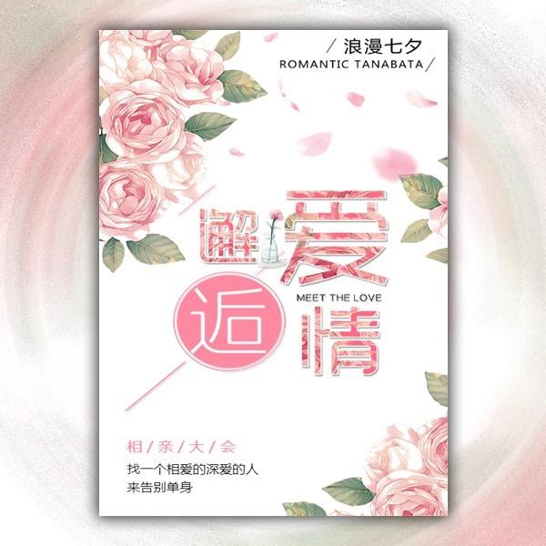 邂逅爱情七夕相亲大会邀请函_微信h5页面_maka