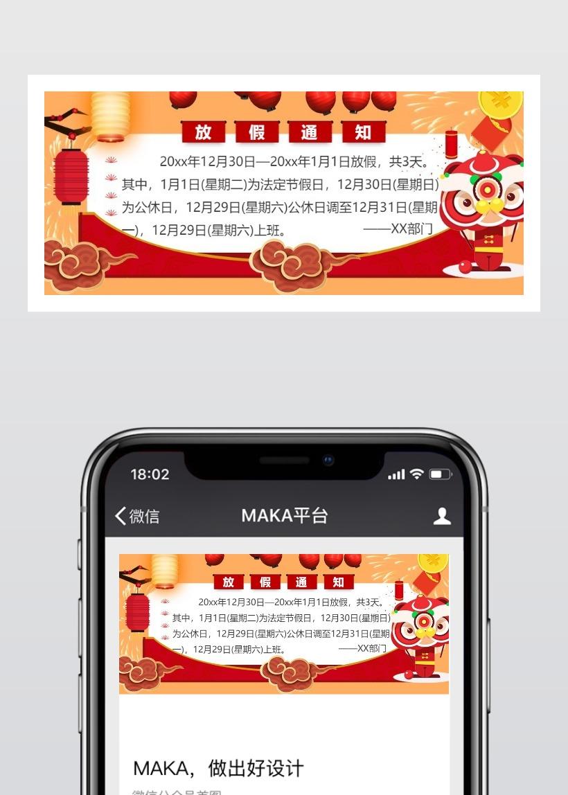 扁平化红色年味中国风元旦春节放假通知公告中国传统节日微信公众号封面图