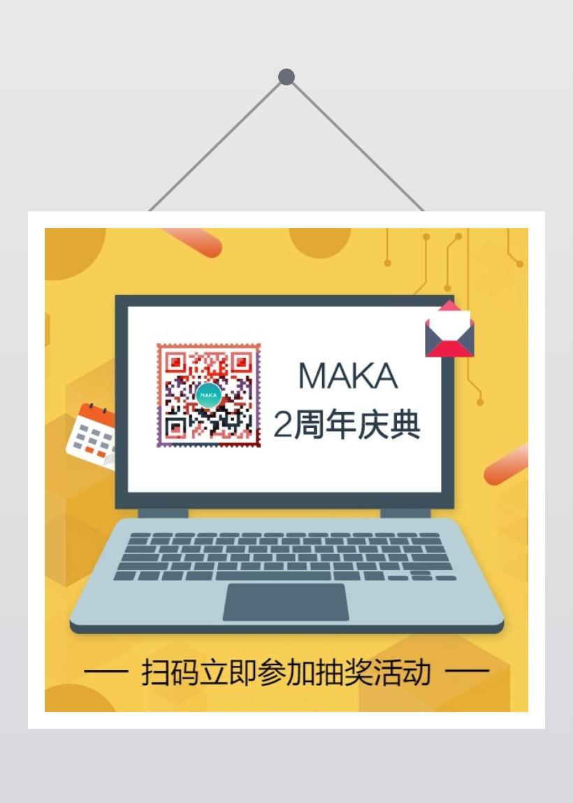 黄色小清新文艺风店铺二维码电脑二维码红包二维码微信公众号底部二维码