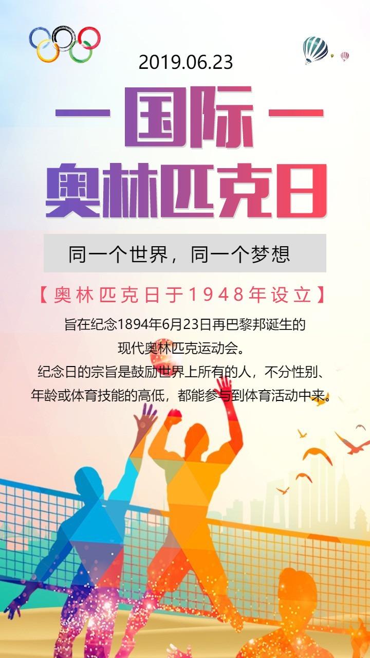 时尚简约扁平卡通风2019国际奥林匹克日世界奥林匹克运动体育节日宣传海报