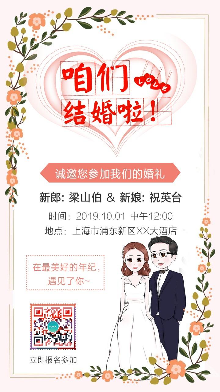 可爱卡通风格温馨浪漫粉色结婚请柬手机版婚礼邀请函咱们结婚啦海报