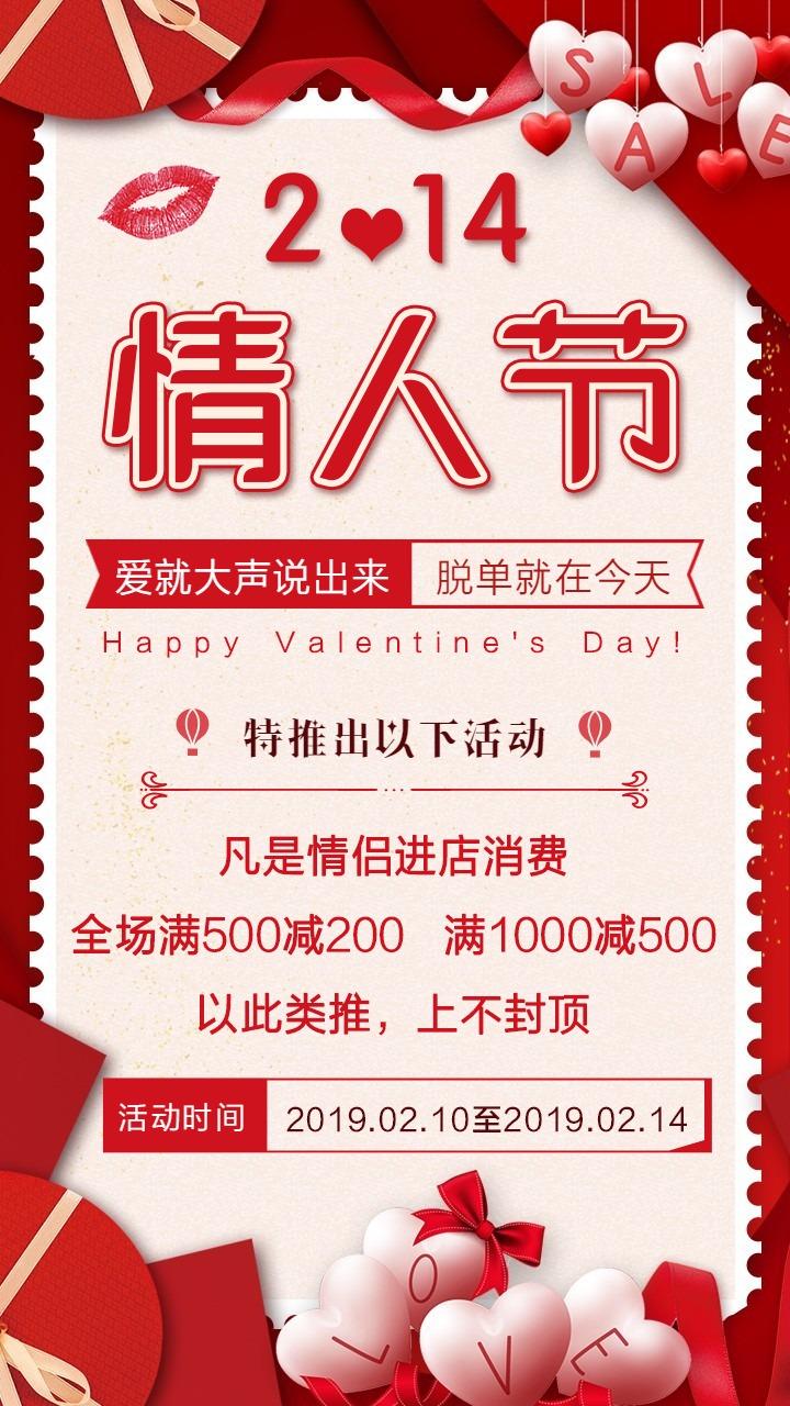时尚唯美浪漫红色2.14情人节520表白日表白求婚七夕纪念日相亲活动促销海报