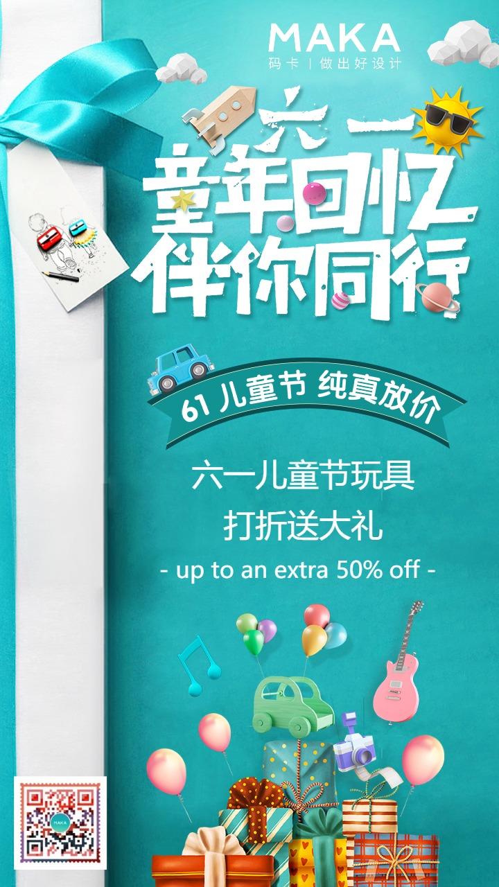 卡通风六一儿童节促销海报