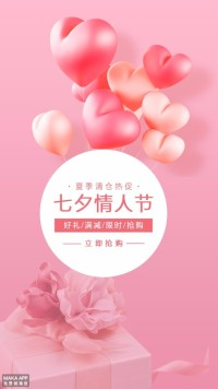 七夕情人节粉红促销简约海报