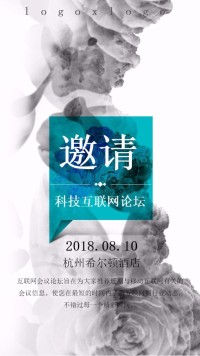 会议大会论坛校园发布会年会高端水墨科技精品邀请函