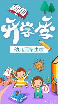 幼儿园开学/兴趣班招生