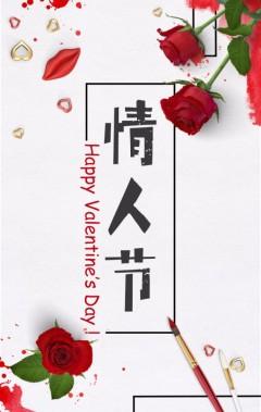 情人节活动宣传模板