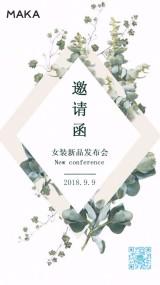 新品发布会/产品推介会/活动宣传/婚礼邀请函