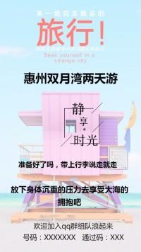 清爽夏日海边游创意海报设计