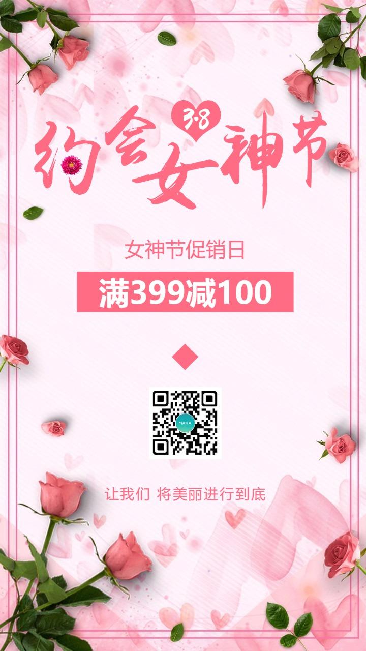 女神节粉红色玫瑰唯美浪漫促销海报宣传