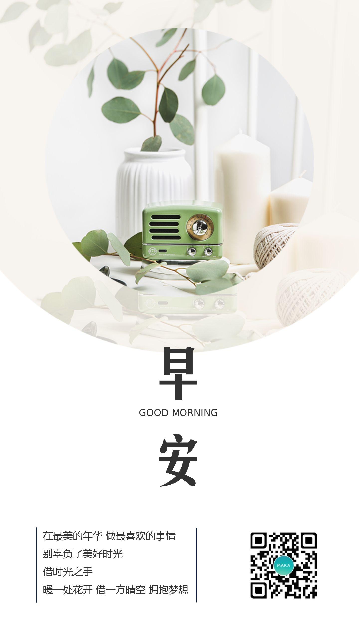 简约小清新早安晚安励志日签心情励志语录正能量手机海报