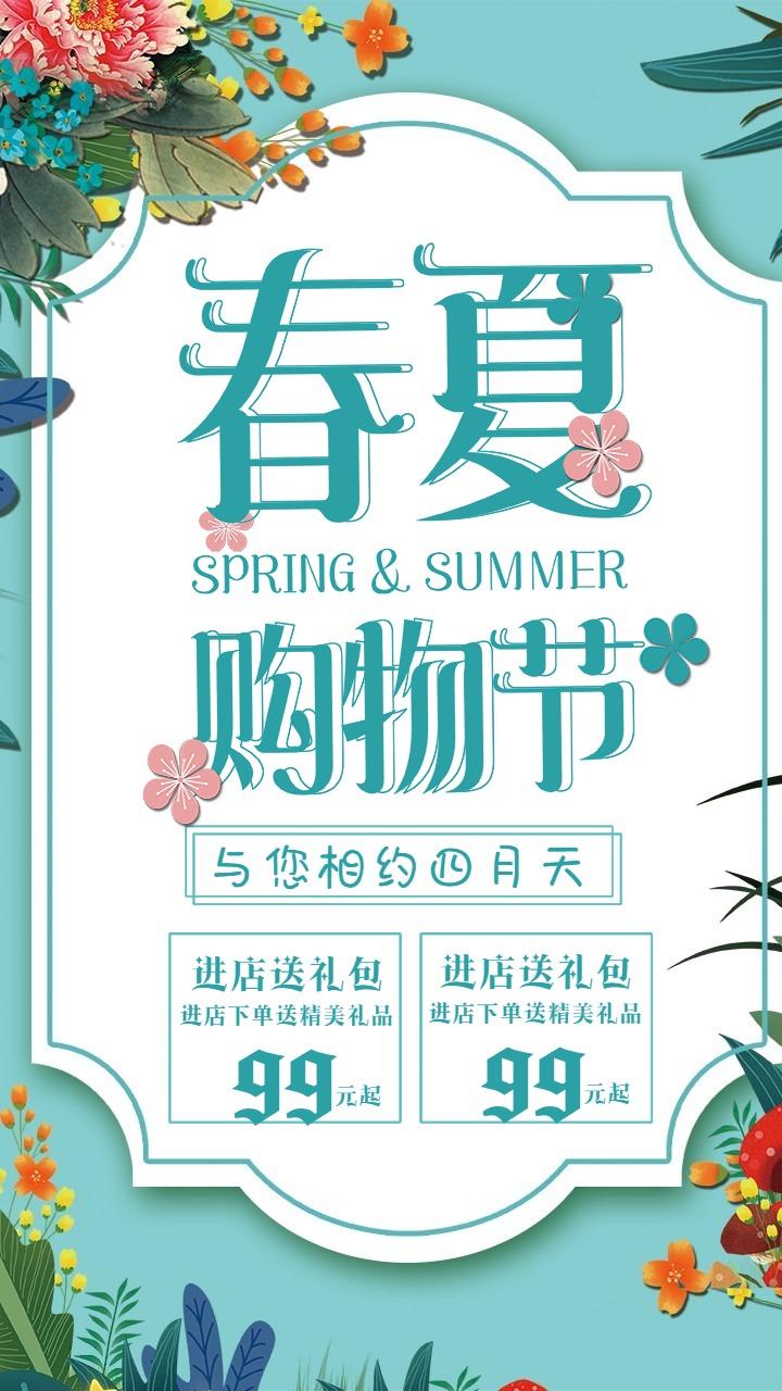 植物简约风春夏季新品促销宣传手机海报