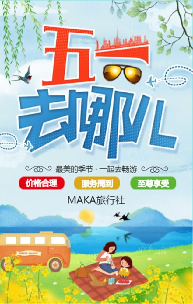 五一蓝色卡通清新旅行社出行路线推广宣传H5