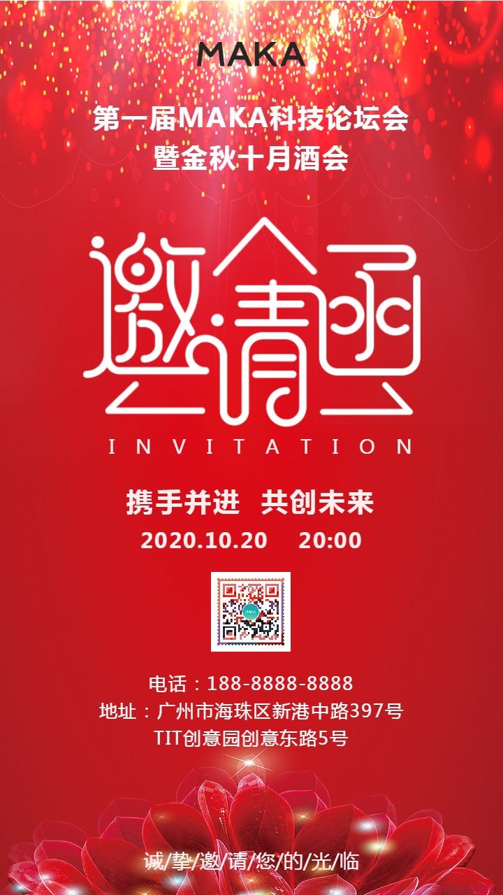 红色中国风企业年会/会议/酒会/新品发布会邀请函海报