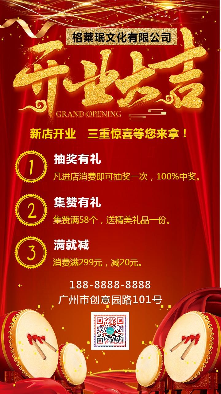 红色喜庆中国风店铺开业促销宣传海报