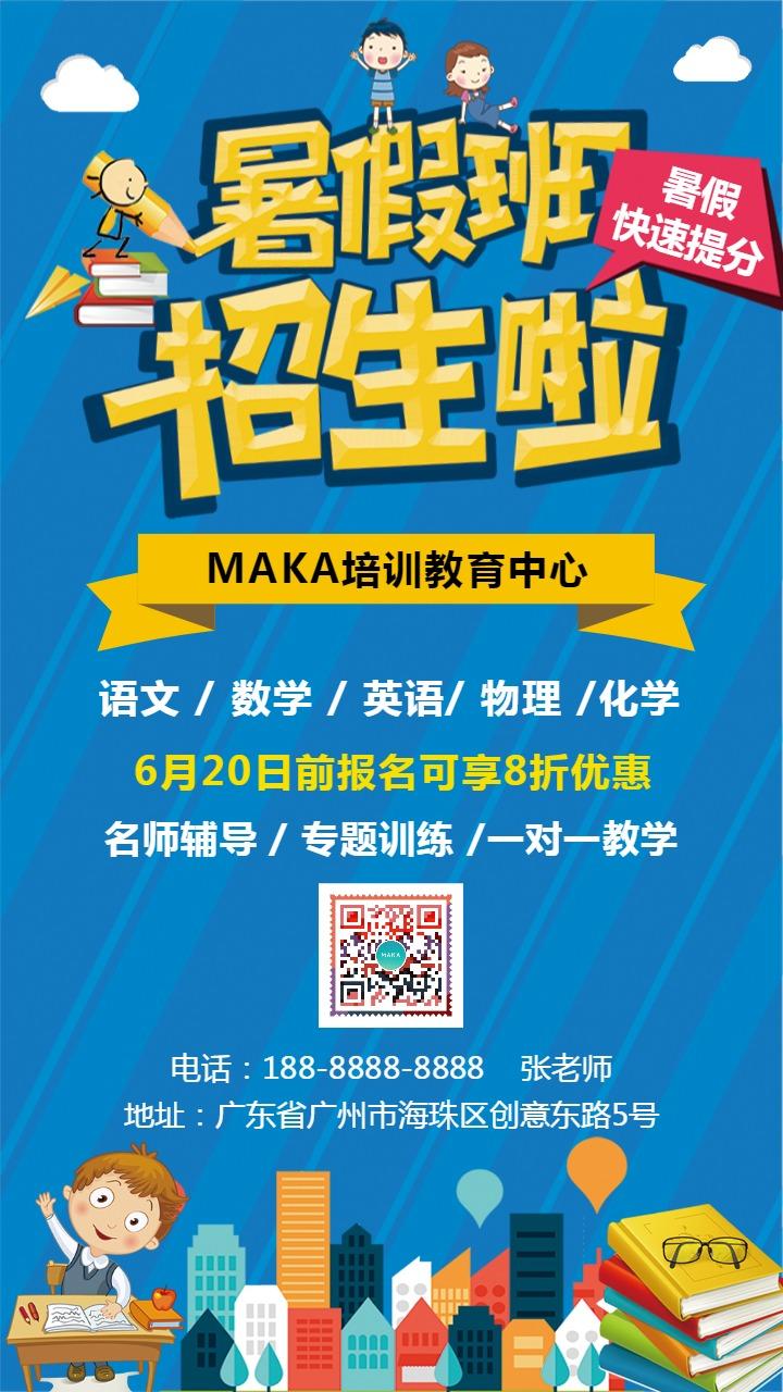 蓝色卡通清新教育培训暑假班招生宣传海报