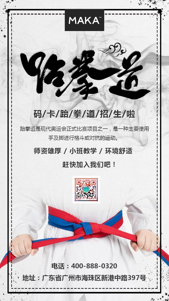 灰色简约中国风跆拳道招生宣传海报