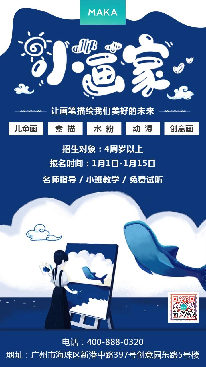 蓝色简约时尚美术班招生宣传海报