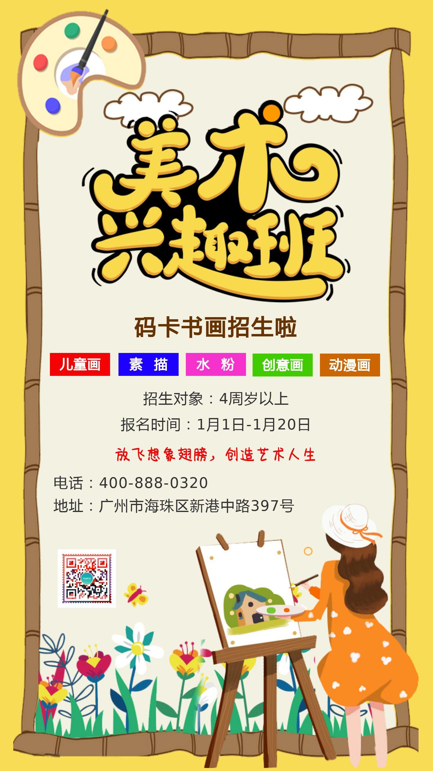 黄色清新自然美术班招生宣传海报