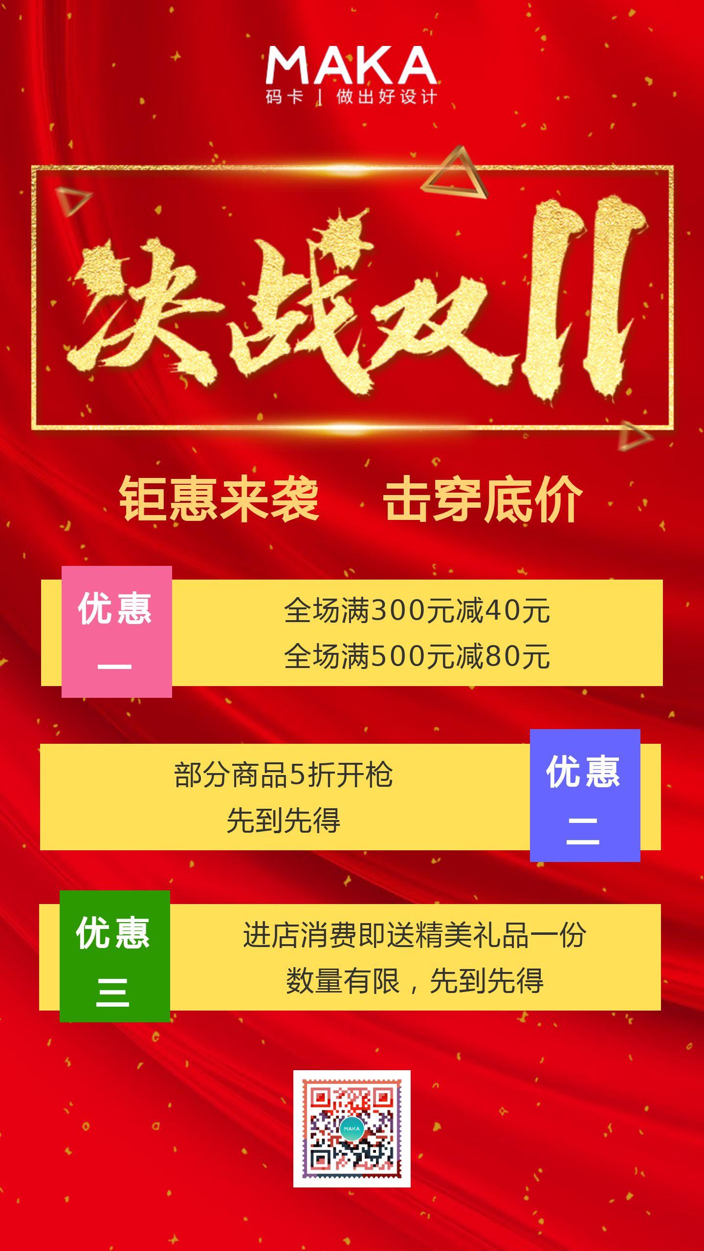双11红色喜庆中国风商铺促销宣传海报