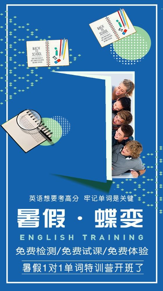 创意简约教育培训英语培训海报宣传