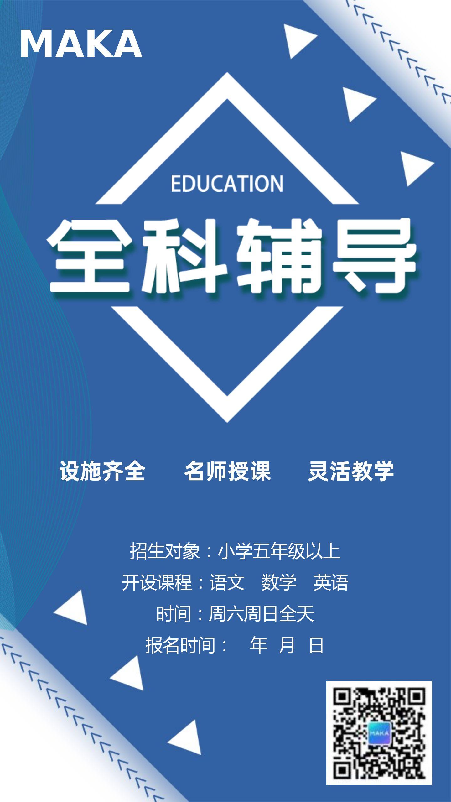 蓝色简约全科辅导教育培训机构手机招生海报