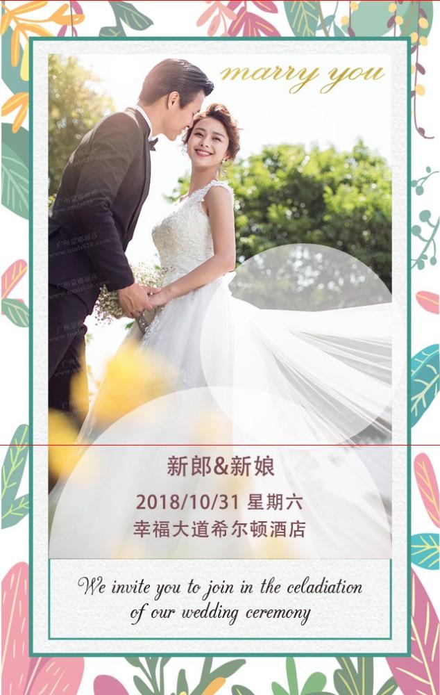 婚礼  婚礼邀请函